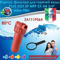 """Atlas SENIOR PLUS HOT 3P MFP SX AB 3/4"""" корпус фильтра для горячей воды 10"""""""