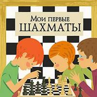Мои первые шахматы