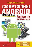 Смартфоны Android без напряга. Руководство пользователя