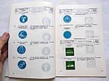 Отраслевой стандарт (Ост 31.0013 – 88 ). Суда морские. Цвета сигнальные и знаки безопасности, фото 4