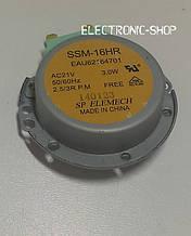 Двигатель SSM-16HR (21V) EAU62164701 для СВЧ LG Б.У