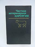 Шакалов К.И. и др. Частная ветеринарная хирургия (б/у).