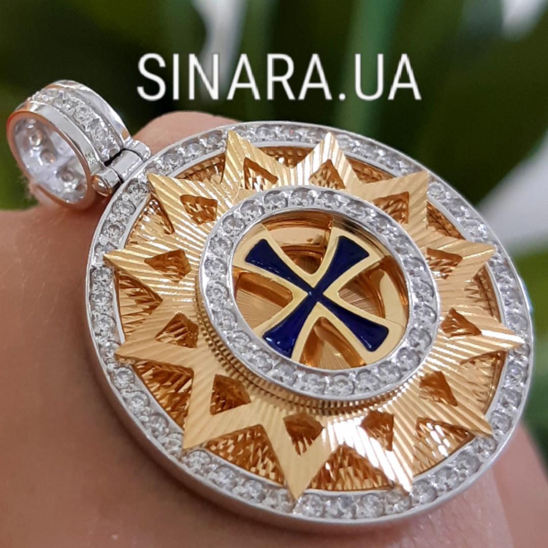 Роскошный серебряный кулон Звезда Эрцгамма с лимонной позолотой диам. 25мм