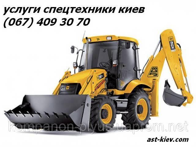 Услуги экскаватора jcb Киев Аренда экскаваторов