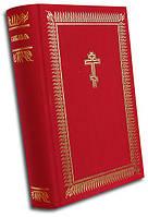 Библия на церковнославянском языке с параллельными местами и индексами-указателями