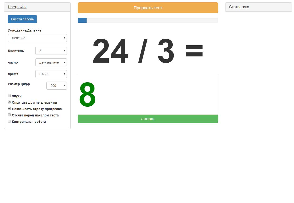 Компьютерная программа ментальная арифметика абакус соробан умножение и деление (с)