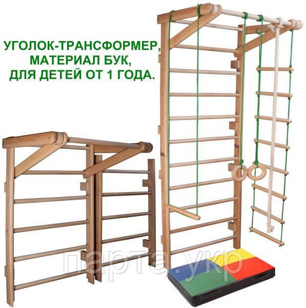 """Детская шведская стенка """"Трансформер-2"""""""