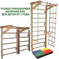 """Детская шведская стенка """"Трансформер-2"""", фото 1"""