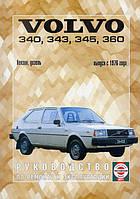 Книга Volvo 340, 343, 345, 360 бензин, дизель Мануал по ремонту, техобслуживанию