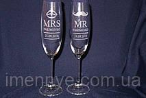 Красивый свадебный бокал с гравировкой