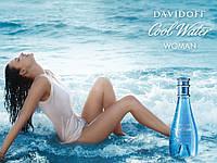 Женская туалетная вода Davidoff Cool Water Woman (женственный, нежный аромат)  копия, фото 1