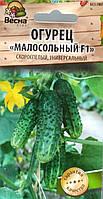 Семена Огурец Малосольный F 1 частично партенокарпический - 0,5г Весна