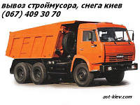 Вывоз строительного мусора Киев 531 88 75, фото 1