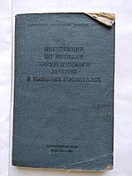 Инструкции по методам хирургического лечения в тыловых госпиталях. 1941 год