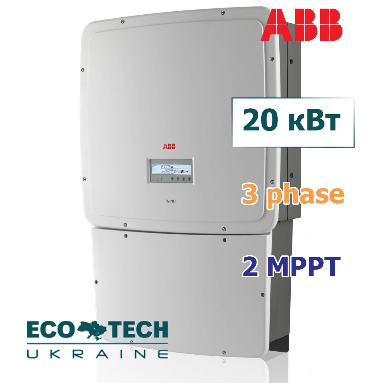 Солнечный инвертор АВB TRIO-20.0-TL-OUTD-S2J-400 (20 кВт, 3 фазы, 2 трекера)