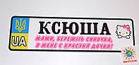 Номер на коляску Ксюша