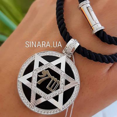 Звезда Давида и Менора серебряный роскошный кулон с шелковым шнурком даим. 30 мм