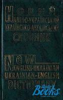 В. Малышев Англо-украинский, украинско-английский словарь, 60 000 слов