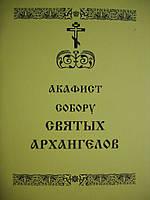 Акафист Собору Святых Архангелов