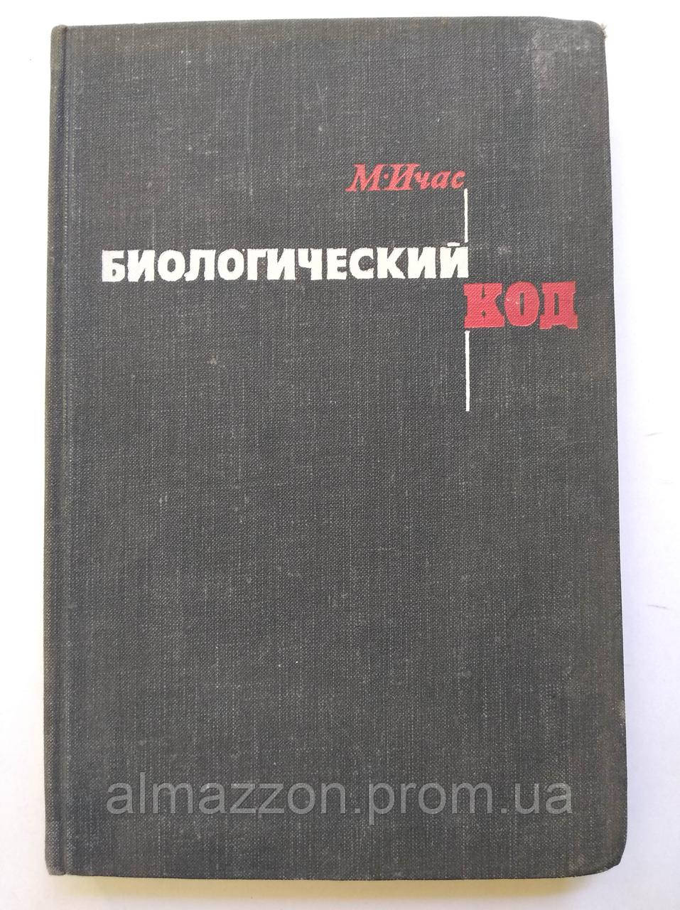 М.Ичас Биологический код