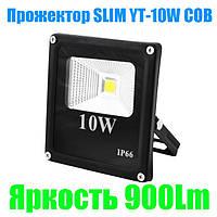 Прожектор SLIM YT-10W COB, 900Lm, IP66 (влагозащита) - 28, премиум-класс