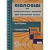 Відповіді до комплексних зошитів для контролю знань з алгебри та геомнтрії, 9 кл.