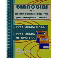 Відповіді до комплексних зошитів для контролю знань з української мови та літератури, 9 кл.