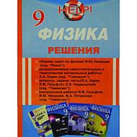 Физика, решение к сборникам задач и контрольных работ, 9 кл.