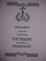 Акафист Татиане диаконисе Римской