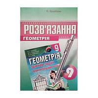 Розв'язання до збірника задач з геометрії, А.Г. Мерзляка 9 кл