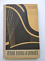 С.Аллон Ремонт роялей и пианино, фото 1