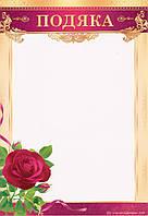Подяка Г-697 Красная роза