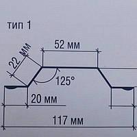 Трапециевидный штакетник на забор шириной 117 мм .