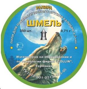 Пули ШМЕЛЬ Рапира 0,71 гр для пневматического оружия (350 шт.)