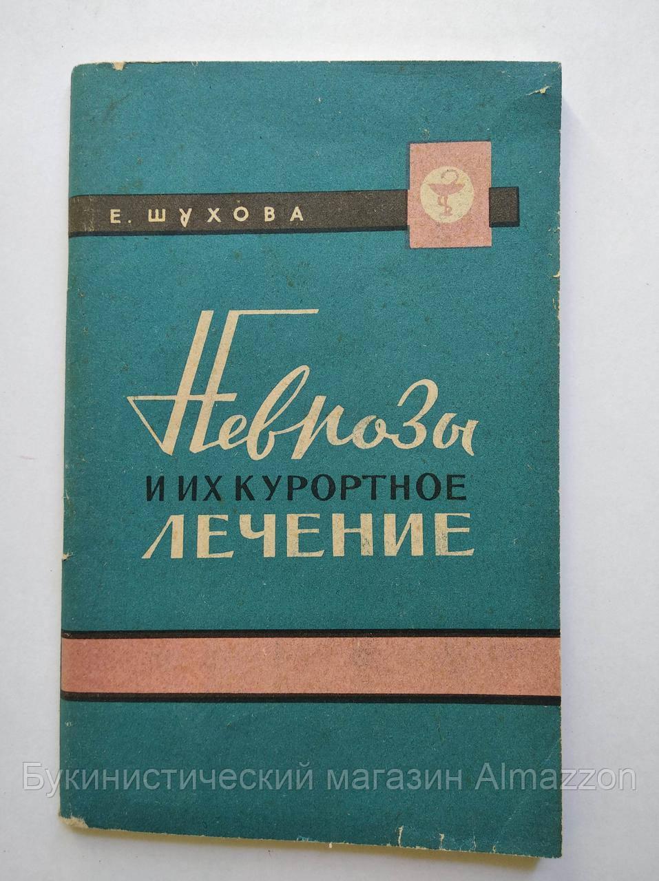 Е.Шухова Неврозы и их курортное лечение. 1974 год