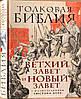 Толковая Библия. Ветхий Завет и Новый Завет с иллюстрациями Гюстава Доре. Лопухин Александр Павлович