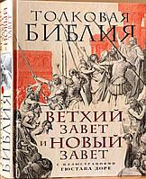 Толковая Библия. Ветхий Завет и Новый Завет с иллюстрациями Гюстава Доре. Лопухин Александр Павлович, фото 1