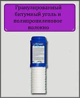 """Гранулированный битумный уголь и полипропиленовое волокно FCСА-СТО 10"""" 2 1/2"""""""