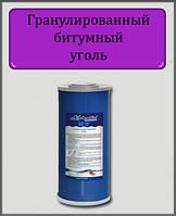 """Картридж гранулированный битумный уголь FCСА ВВ 10"""" 4 1/2"""""""
