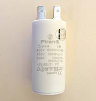 Конденсатор 5 мкф (uF) 450 V