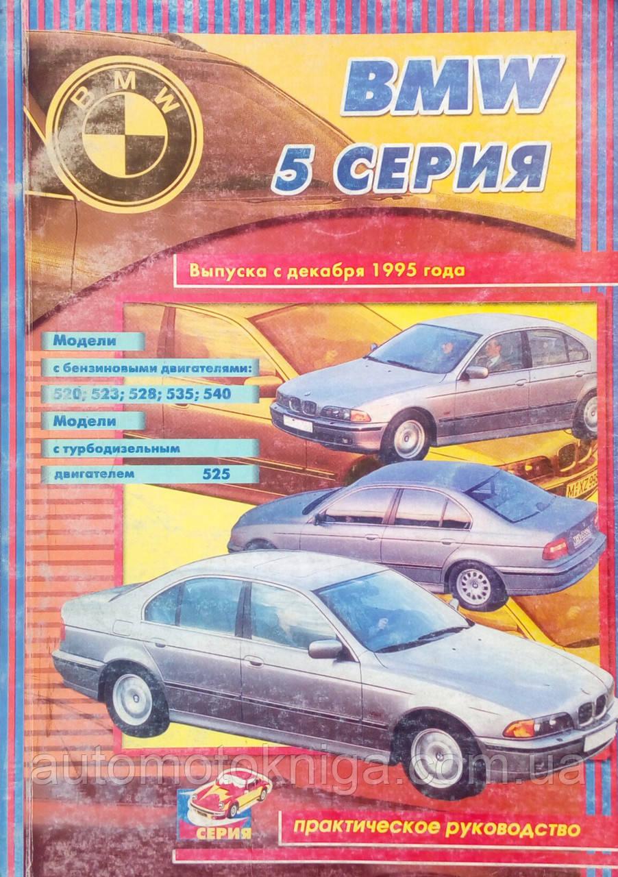 BMW 5 СЕРИИ   Модели с 1995 года   Практическое руководство