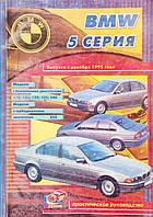 BMW 5 СЕРИИ   Модели с 1995 года   Практическое руководство, фото 1