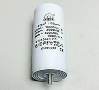 Конденсатор 40 mF 450 V с винтом