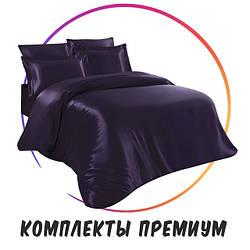 Комплекты постельного белья Премиум класса
