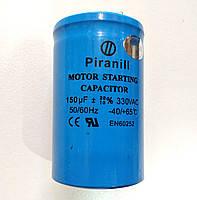 Конденсатор пусковой 150 мкф (uF) 330 V