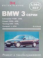 BMW 5 СЕРИИ   Модели 1990-1999 гг.   H. R. Etzold   Руководство по ремонту и эксплуатации, фото 1