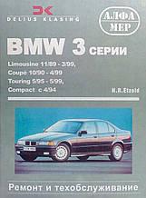 BMW 5 СЕРИИ Модели 1990-1999 гг. H. R. Etzold Руководство по ремонту и эксплуатации