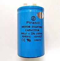 Конденсатор пусковой 200 мкф (uF) 330 V
