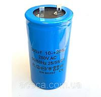 Конденсатор пусковой 300 мкф (uF) 330 V