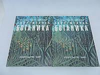 Рейвн П. и др. Современная ботаника. В двух томах (б/у).